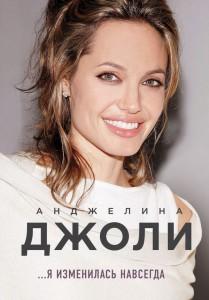 Книга Анджелина Джоли. Я изменилась навсегда