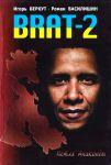 Книга BRAT-2