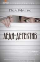 Книга Леди-детектив