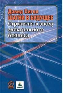 Книга Шагни в будущее. Стратегия в эпоху электронного бизнеса