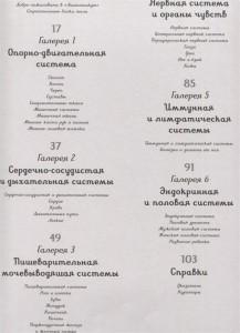 фото страниц Анатомикум #2