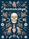 Книга Анатомикум