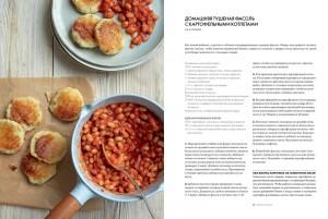 фото страниц Культ домашней еды. Завтраки, обеды, ужины #7