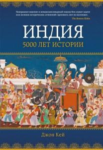 Книга Индия: 5000 лет истории
