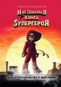 Настольная книга супергероя