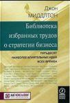 Книга Библиотека избранных трудов о стратегии бизнеса. Пятьдят наиболее влиятельных идей всех времен