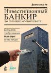 Книга Инвестиционный банкир по стечению обстоятельств