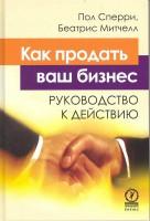 Книга Как продать ваш бизнес. Руководство к действию