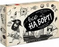 Настольная игра Манн, Иванов и Фербер 'Все на борт! Игра на развитие памяти для юных пиратов'(4631144607976)