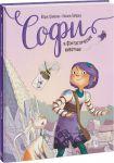 Книга Софи и фантастические животные