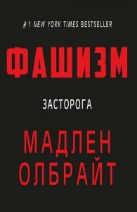 Книга Фашизм. Засторога