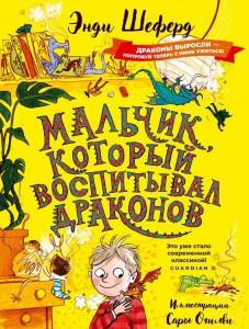 Книга Мальчик, который воспитывал драконов