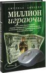 Книга Миллион играючи