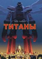 Книга Титаны
