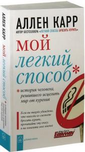 Книга Мой легкий способ. История человека, решившего исцелить мир от курения