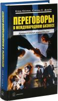 Книга Переговоры в международном бизнесе