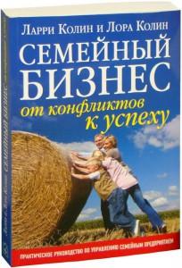 Книга Семейный бизнес. От конфликтов к успеху