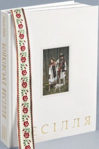 Книга Бойківське весілля