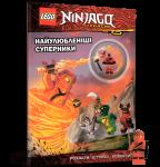 Книга LEGO. Ninjago. Найулюбленіші суперники