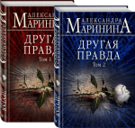 Книга Другая правда (суперкомплект из 2 книг)