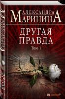 Книга Другая правда. Том 1