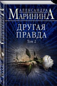 Книга Другая правда. Том 2