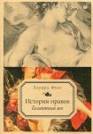 Книга История нравов. Том 2. Галантный век