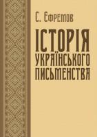 Книга Історія українського письменства