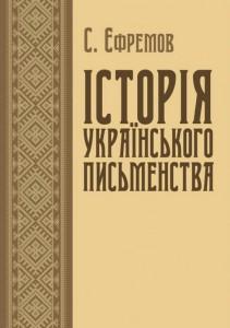 Історія українського письменства