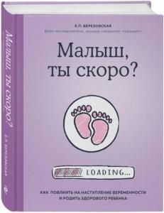 Книга Малыш, ты скоро?