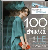 Книга 100 стилей. Как не заблудиться в моде