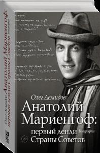 Книга Анатолий Мариенгоф: первый денди Страны Советов