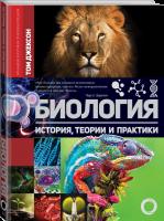 Книга Биология. История, теории и практики