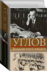 Книга Большая книга хирурга