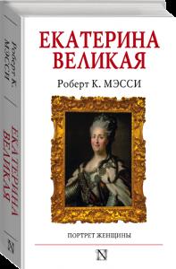 Книга Екатерина Великая