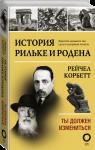 Книга История Рильке и Родена