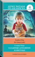 Книга Кладбище домашних животных. Уровень 4