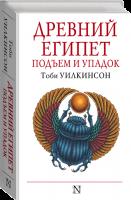Книга Подъем и упадок Древнего Египта