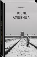 Книга После Аушвица
