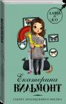 Книга Секрет драгоценного мусора