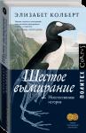 Книга Шестое вымирание