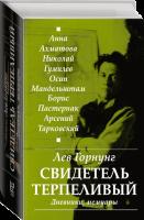 Книга Свидетель терпеливый...' Дневники, мемуары