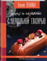 Книга Торты и пирожные с зеркальной глазурью