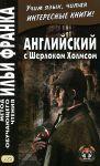 Книга Английский с Шерлоком Холмсом