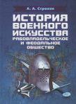 Книга История военного искусства. Рабовладельческое и феодальное общество