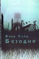 Книга Безодня