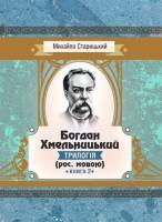 Книга Богдан Хмельницький. Трилогія. Книга 2
