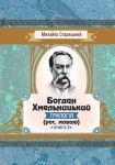 Книга Богдан Хмельницький. Трилогія. Книга 3