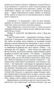 фото страниц Львів. Доза. Порно #10
