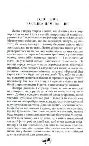 фото страниц Львів. Доза. Порно #4